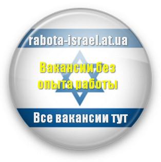 Новые вакансии Израиль